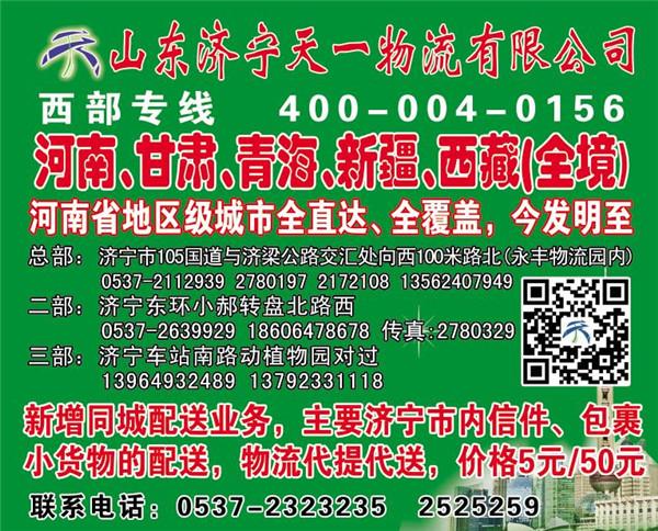 易胜博亚洲官网在线至驻马店易胜博亚洲官网在线